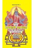 IX. Matangini Mahavidya.