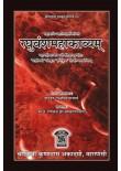 Raghuvamsa Mahakavyam