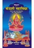 III. Shodashi Mahavidya
