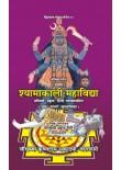 I. Shyamakali Mahavidya