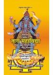 II. Tara Mahavidya.
