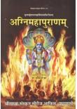 Agnimaha Puranam