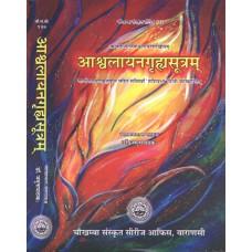 Ashvalayangrihyasutram