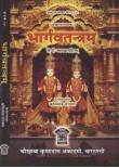Bhargavatantram
