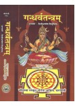 Gandharvatantra
