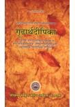 Gudharthadipika