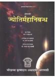 Sri Ranvir Jyotirmahanibandha