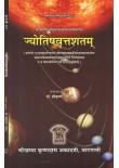 Jyotishvrittshatam