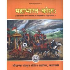Mahabharata Kosha
