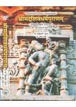 SriMadshivdharmapuranam