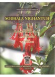Sodhala Nighantu of Sodhal