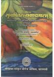 Subhasitaratnabhandagaram (abridged)
