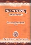 Vacaspatyam